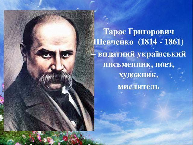 Тарас Григорович Шевченко (1814 - 1861) – видатний український письменник, по...