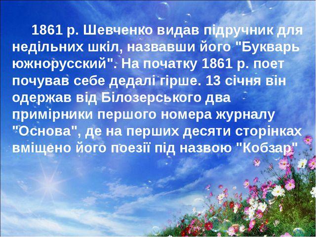 """1861 р. Шевченко видав підручник для недільних шкіл, назвавши його """"Букварь..."""