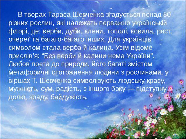 В творах Тараса Шевченка згадується понад 80 різних рослин, які належать пер...