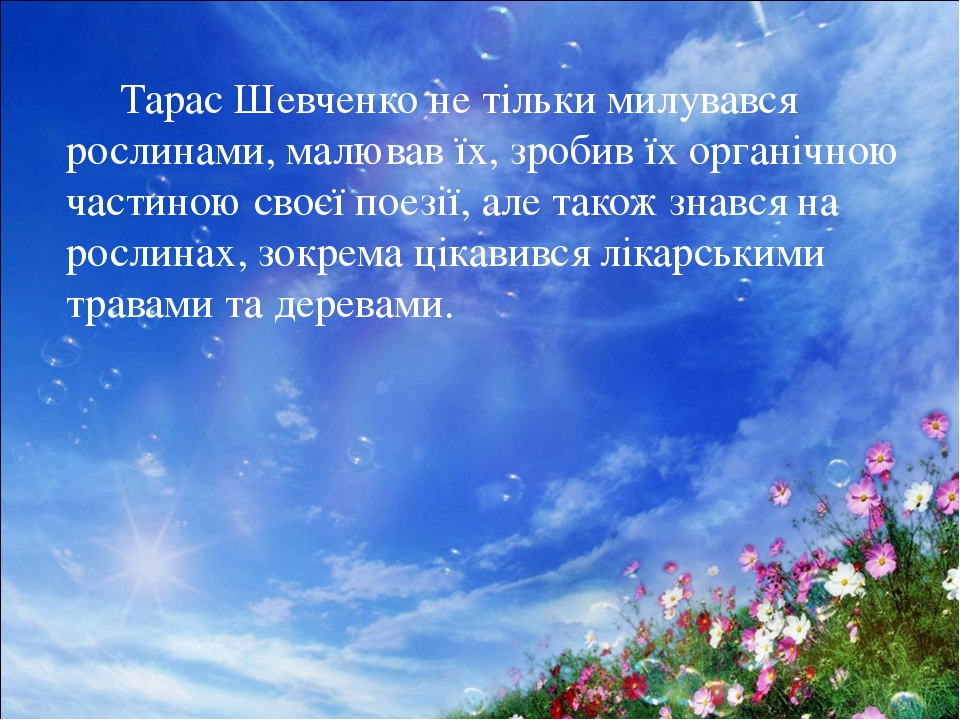 Тарас Шевченко не тільки милувався рослинами, малював їх, зробив їх органічн...