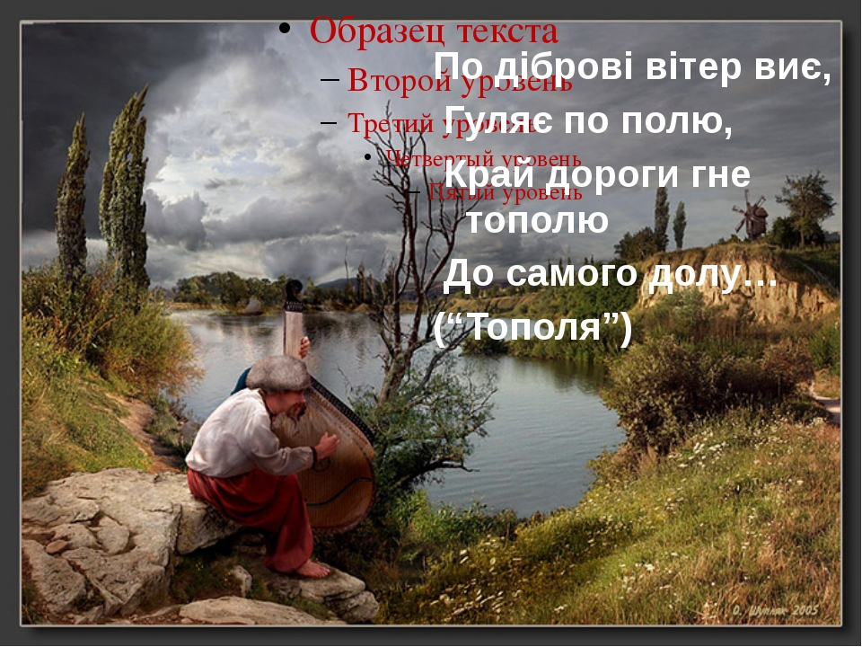 По діброві вітер виє, Гуляє по полю, Край дороги гне тополю До самого долу… (...