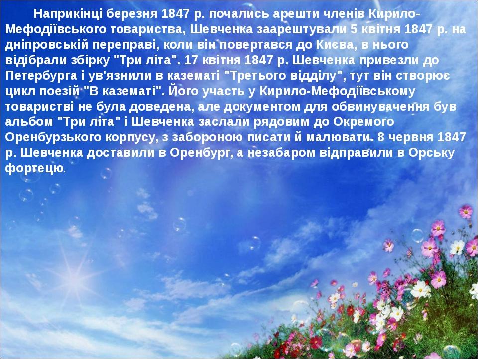 Наприкінці березня 1847 р. почались арешти членів Кирило-Мефодіївського това...