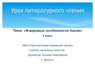 Тема: «Жанровые особенности басни» 3 класс УМК «Перспективная начальная школа