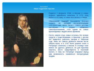 Биография Иван Андреевич Крылов Родился 2 февраля 1769г. в Москве в семье бе