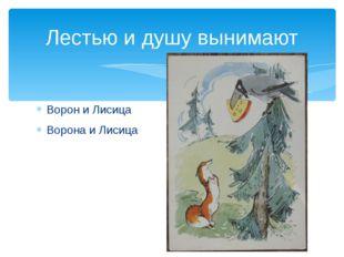 Ворон и Лисица Ворона и Лисица Лестью и душу вынимают