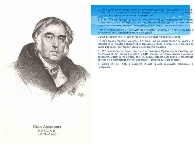 """В 1789 Крылов являлся издателем сатирических журналов """"Почта духов», """"Зритель..."""
