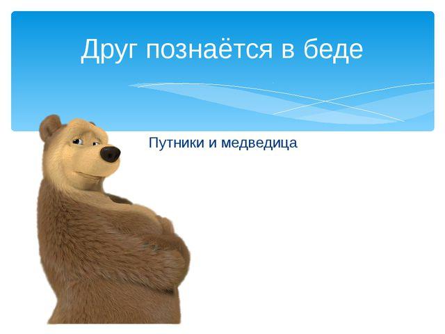 Путники и медведица Друг познаётся в беде