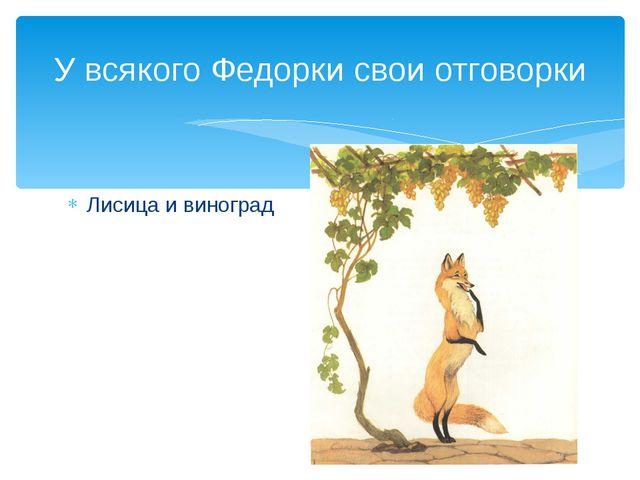 Лисица и виноград У всякого Федорки свои отговорки