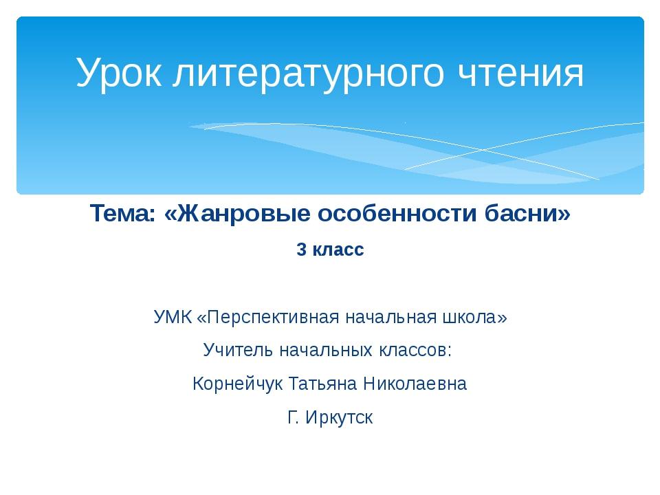Тема: «Жанровые особенности басни» 3 класс УМК «Перспективная начальная школа...