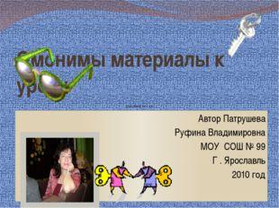 Омонимы материалы к уроку Автор Патрушева Руфина Владимировна МОУ СОШ № 99 Г