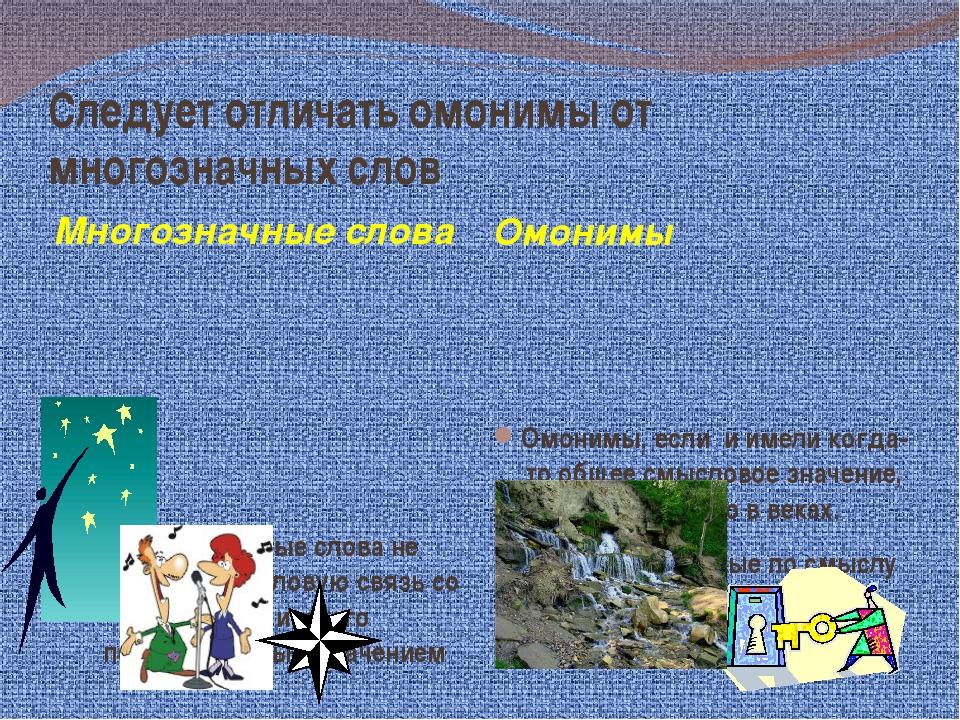 Следует отличать омонимы от многозначных слов Многозначные слова Омонимы Мног...
