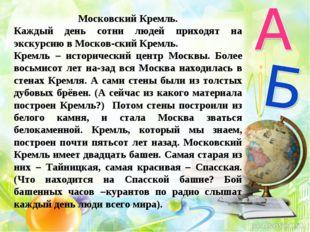 Московский Кремль. Каждый день сотни людей приходят на экскурсию в Московски