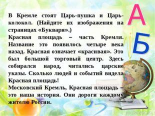 В Кремле стоят Царь-пушка и Царь-колокол. (Найдите их изображения на страница