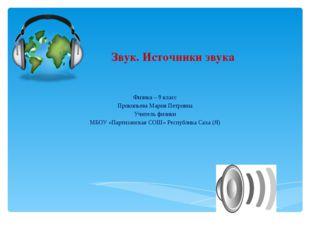 Звук. Источники звука Физика – 9 класс Прокопьева Мария Петровна Учитель физ