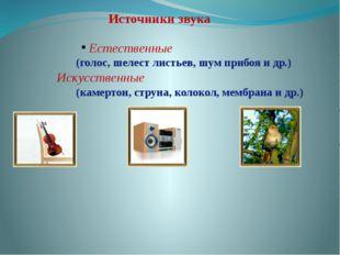 Источники звука Естественные (голос, шелест листьев, шум прибоя и др.) Искусс