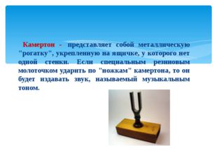 """Камертон - представляет собой металлическую """"рогатку"""", укрепленную на ящичк"""
