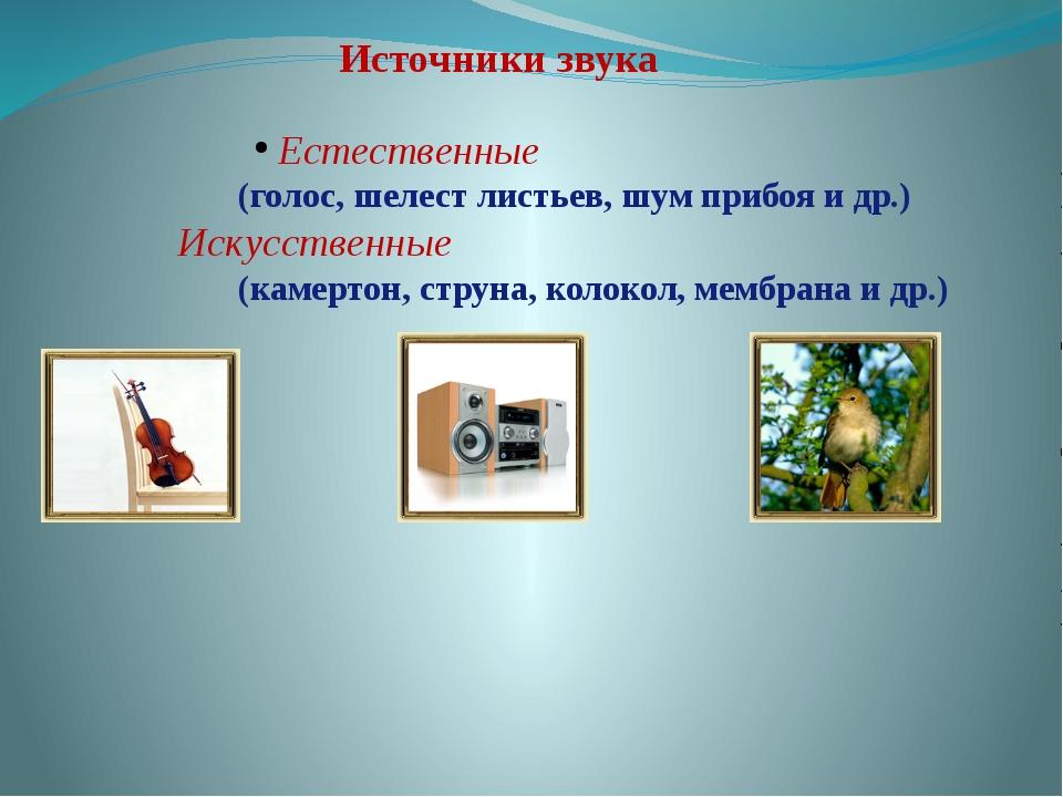 Источники звука Естественные (голос, шелест листьев, шум прибоя и др.) Искусс...