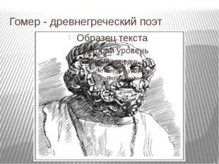 Гомер - древнегреческий поэт