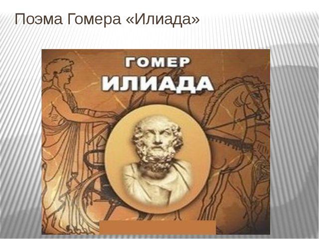 ПРЕЗЕНТАЦИЯ ПОЭМА ГОМЕРА ИЛИАДА 5 КЛАСС СКАЧАТЬ БЕСПЛАТНО