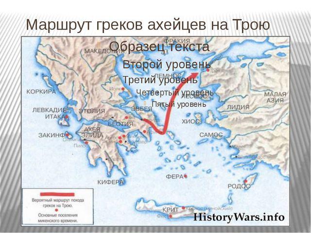 Маршрут греков ахейцев на Трою