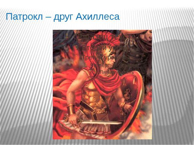 Патрокл – друг Ахиллеса
