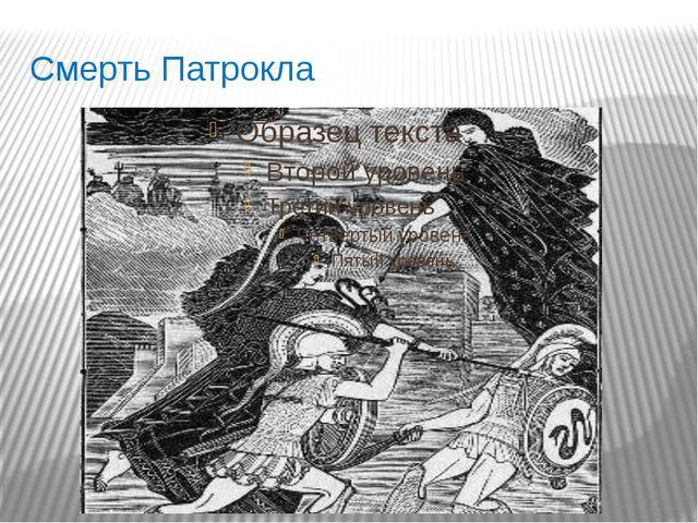 Смерть Патрокла
