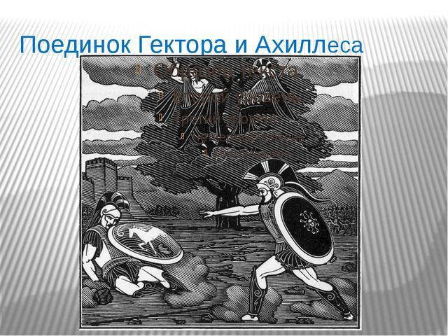 Поединок Гектора и Ахиллеса