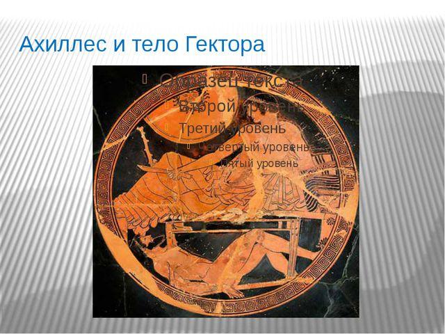 Ахиллес и тело Гектора