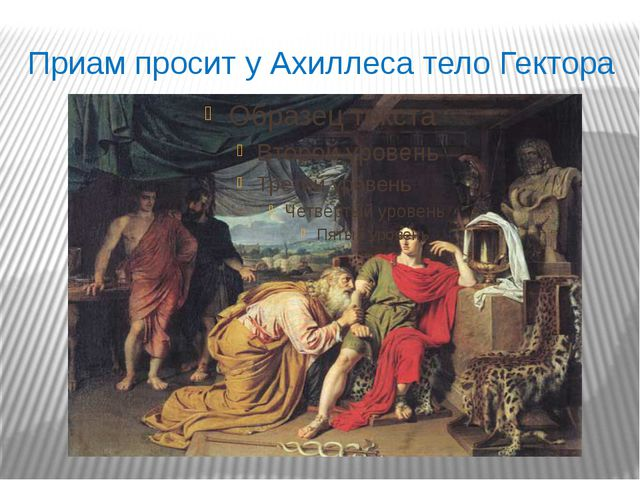 Приам просит у Ахиллеса тело Гектора