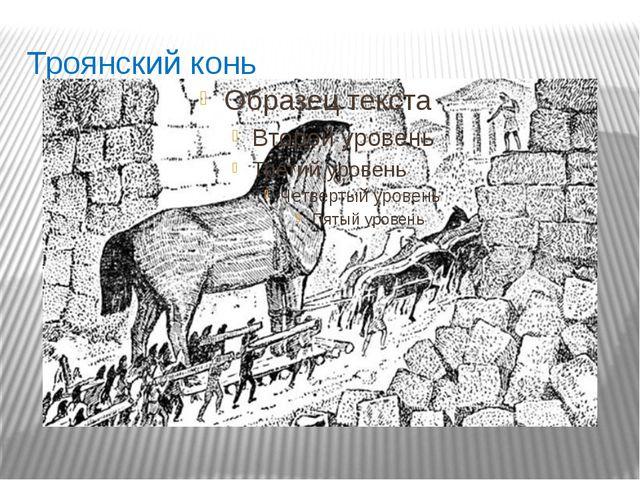 Троянский конь