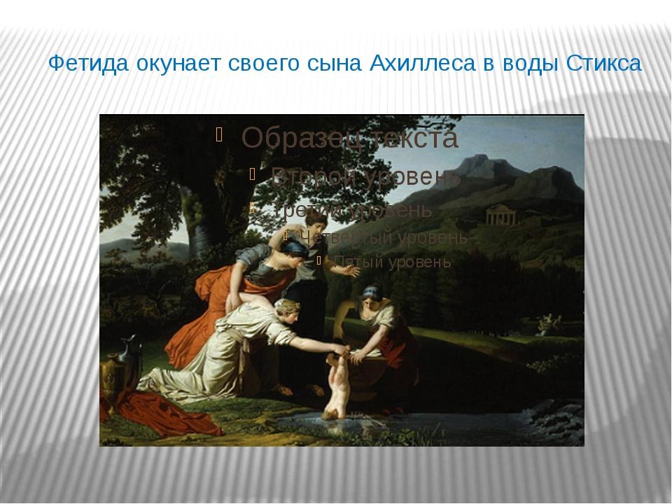 Фетида окунает своего сына Ахиллеса в воды Стикса
