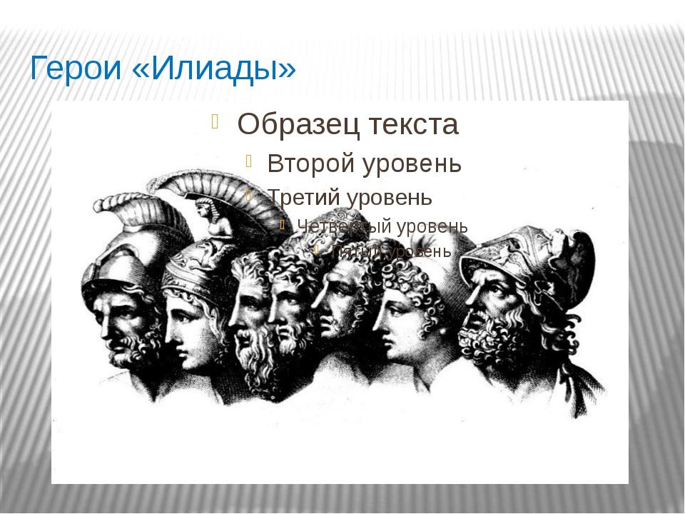 Герои «Илиады»
