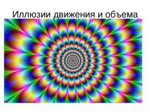 Иллюзии движения и объема