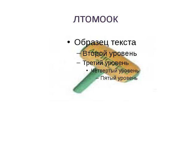 лтомоок