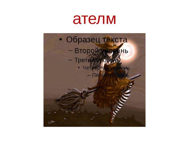 ателм