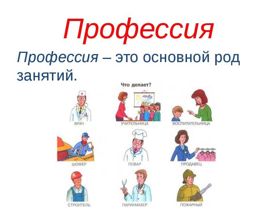 виды и описание профессий картинки выполню заказ