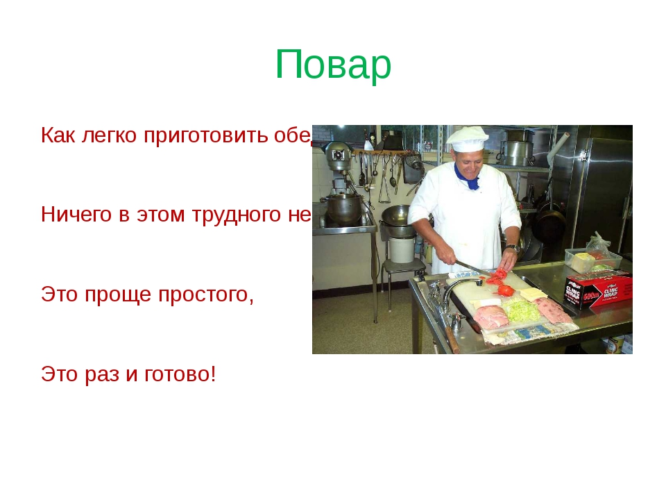 Повар Как легко приготовить обед, Ничего в этом трудного нет, Это проще прост...