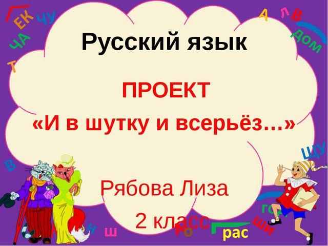 Русский язык  ПРОЕКТ «И в шутку и всерьёз…» Рябова Лиза...