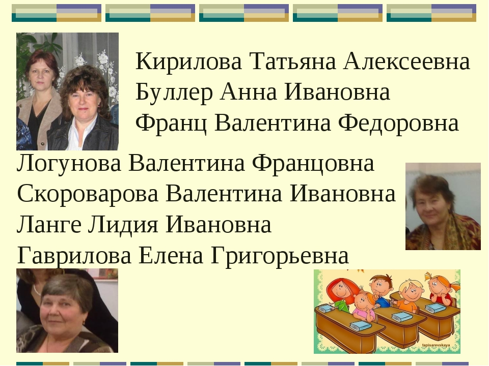 Кирилова Татьяна Алексеевна Буллер Анна Ивановна Франц Валентина Федоровна Ло...