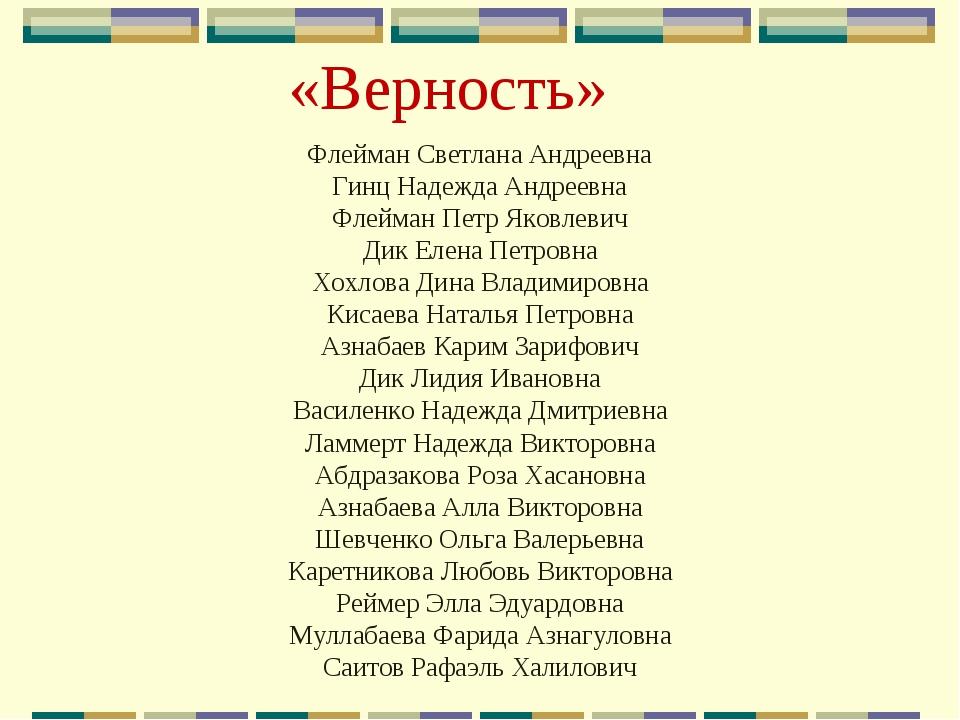 «Верность» Флейман Светлана Андреевна Гинц Надежда Андреевна Флейман Петр Яко...
