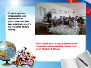 У каждого учителя складывается своя педагогическая философия и система миров