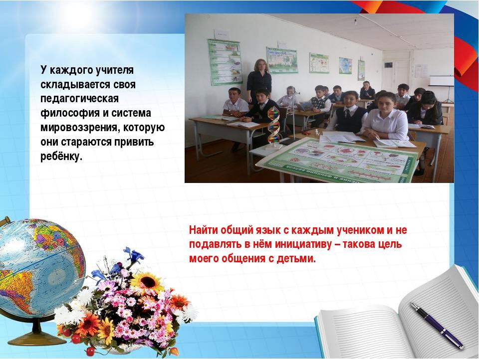 У каждого учителя складывается своя педагогическая философия и система миров...