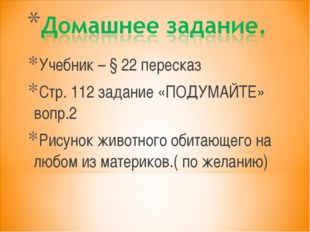 Учебник – § 22 пересказ Стр. 112 задание «ПОДУМАЙТЕ» вопр.2 Рисунок животного