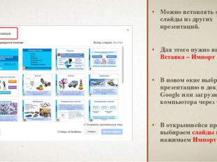 Можно вставлять отдельные слайды из других презентаций. Для этого нужно выбра