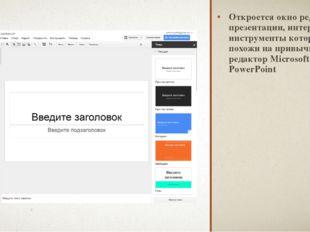Откроется окно редактора презентации, интерфейс и инструменты которого очень