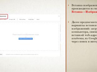 Вставка изображения производится из меню Вставка – Изображение. Далее предлаг