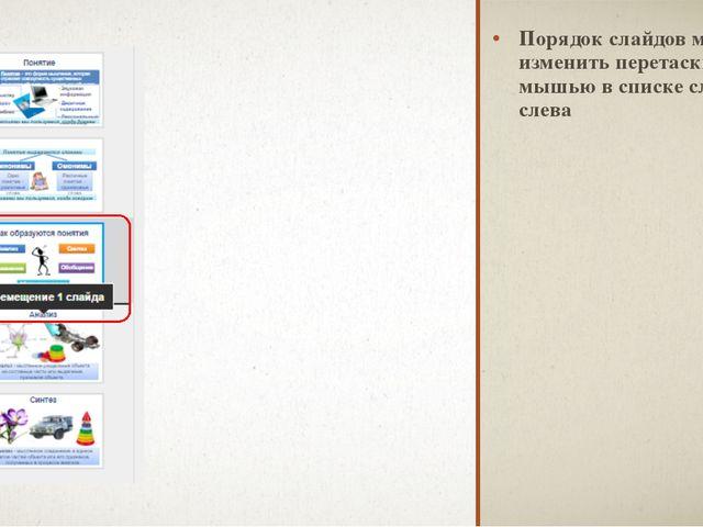 Порядок слайдов можно изменить перетаскиванием мышью в списке слайдов слева