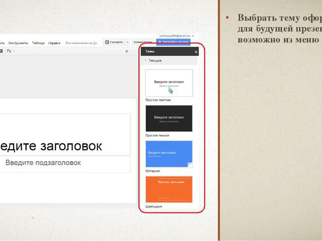 Выбрать тему оформления для будущей презентации возможно из меню справа