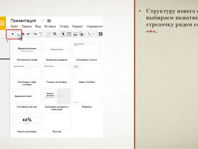 Структуру нового слайда выбираем нажатием на стрелочку рядом со знаком «+».