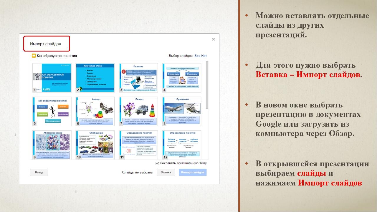 Можно вставлять отдельные слайды из других презентаций. Для этого нужно выбра...